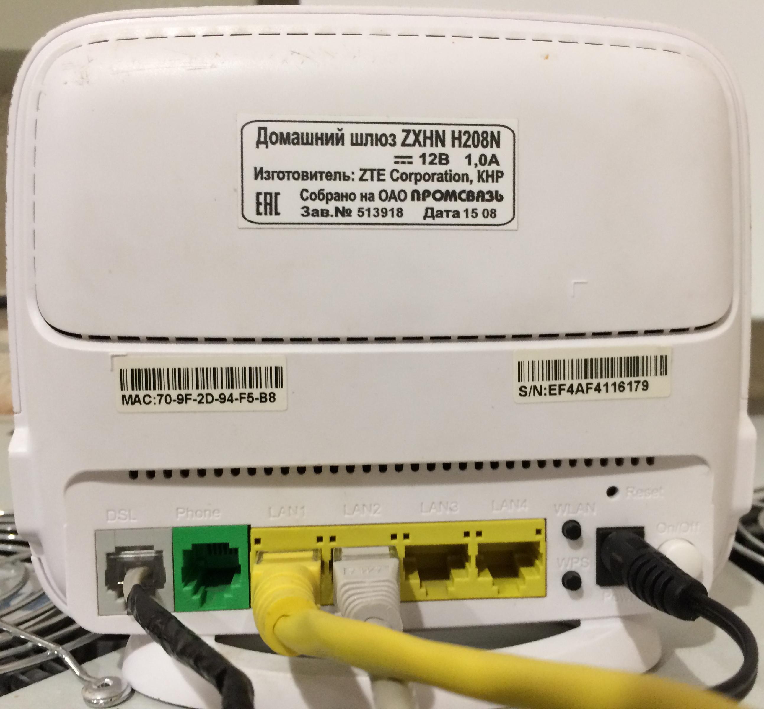 Настройка Wi-Fi на Промсвязь (ZTE) ZXHN H208N